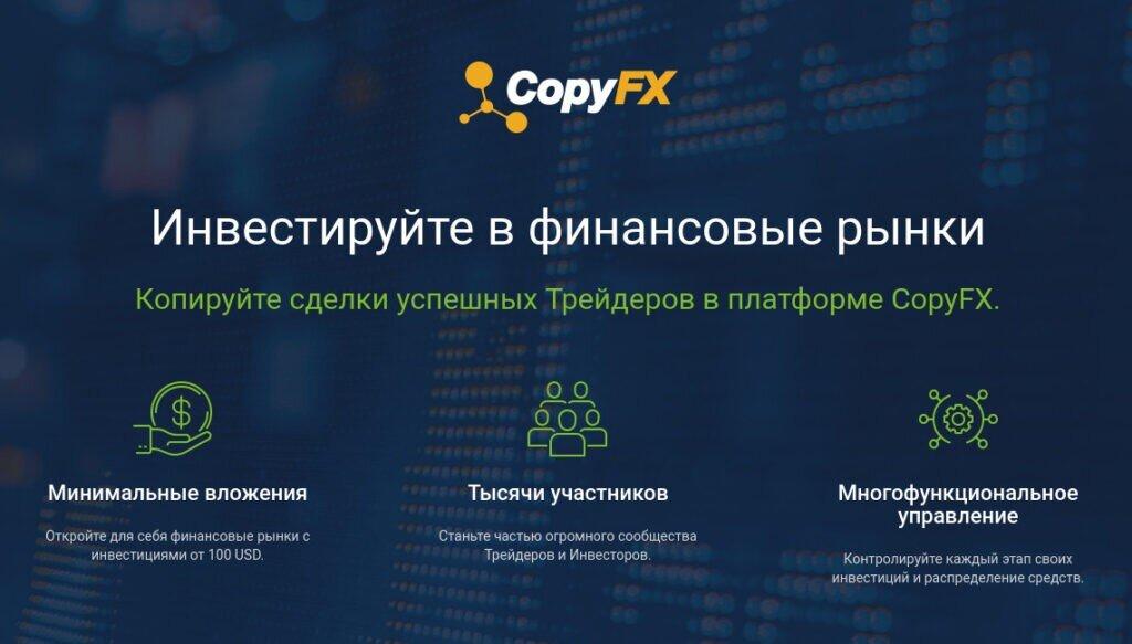 copyfx