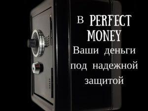 В Perfect Money Ваши деньги под надежной защитой