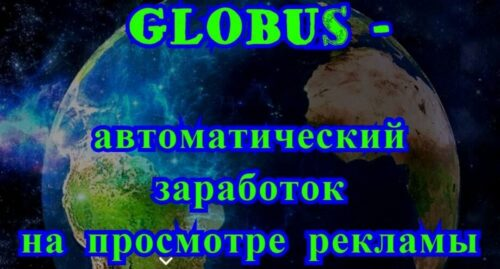 Заработок на Globus