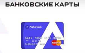 Банковская карта Alpha Cash