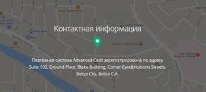 Адрес регистрации Advanced Cash