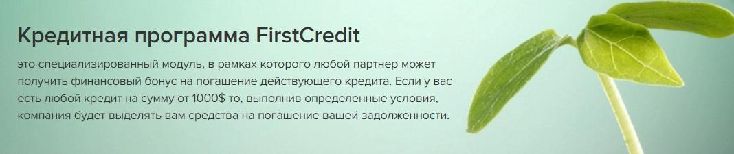 Кредитная программа FirstCredit