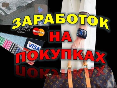 Заработок на покупках