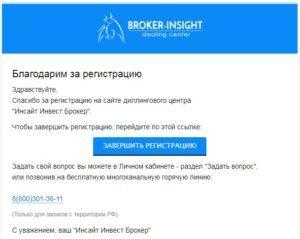 Подтверждение регистрации Брокер Инсайт