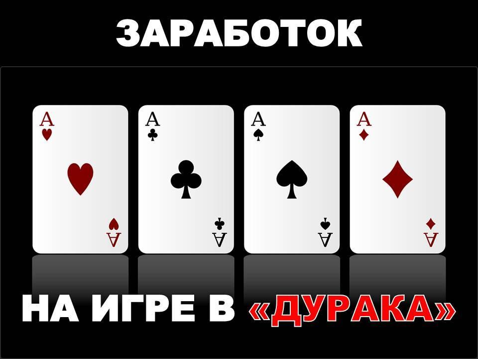 игра в карты в дурака на деньги
