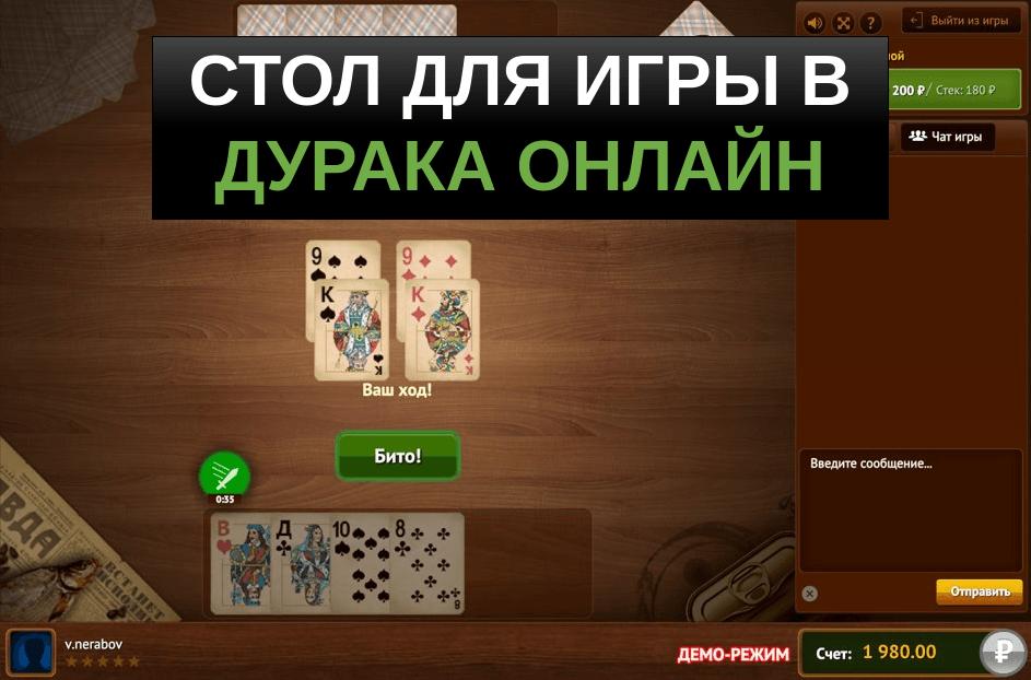 игра в дурака онлайн на реальные деньги с выводом денег на карту сбербанка деньги под залог птс в екатеринбурге отзывы