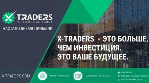 X-Traders LTD