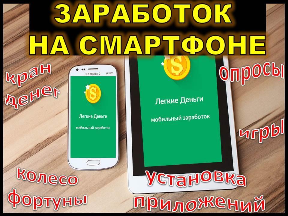 приложение для андроид для заработка денег скачивая игры