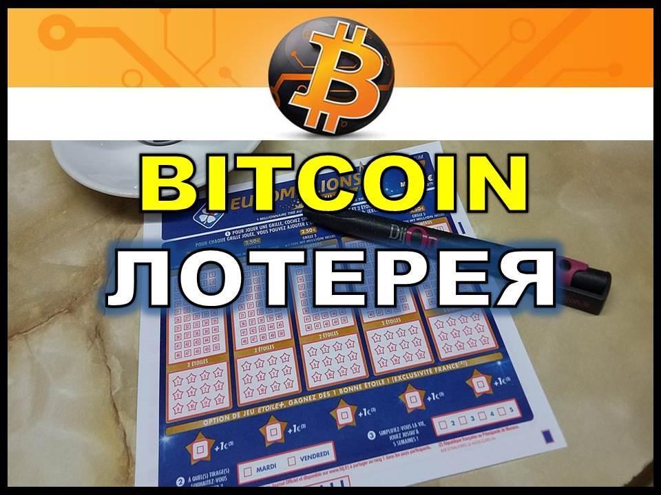 Лотереи по заработку биткоинов правила внутридневной торговли форекс
