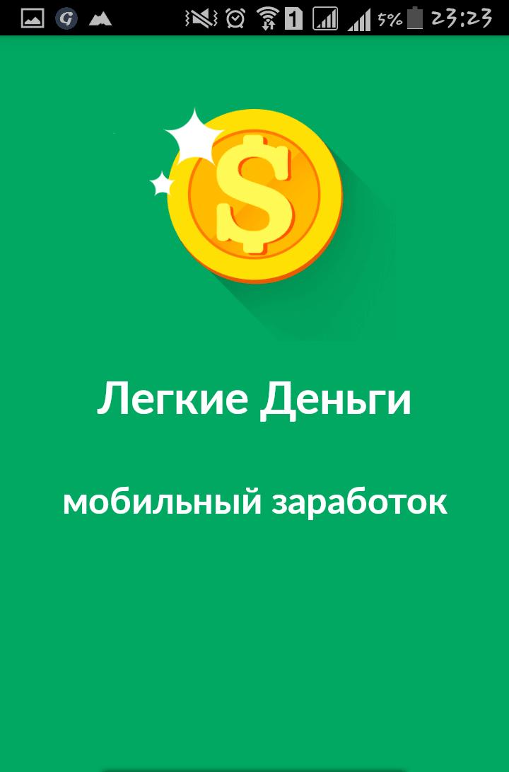 Легкие деньги приложение