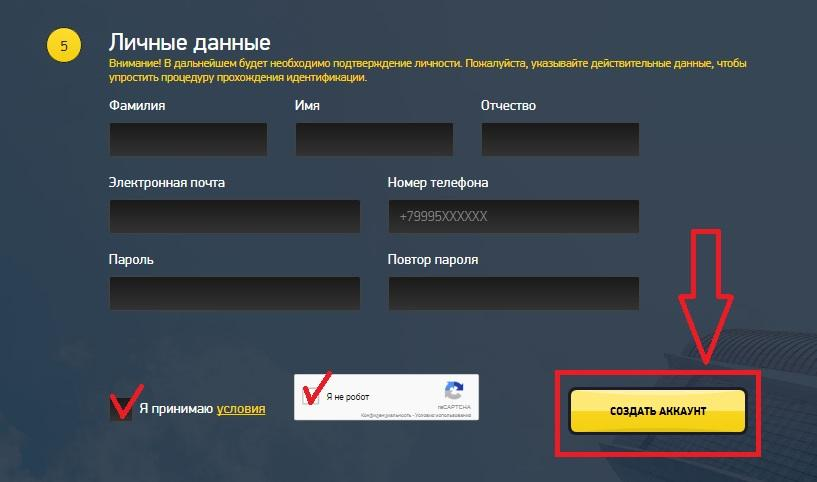 Регистрация в Armada Trust Management шаг 2.1