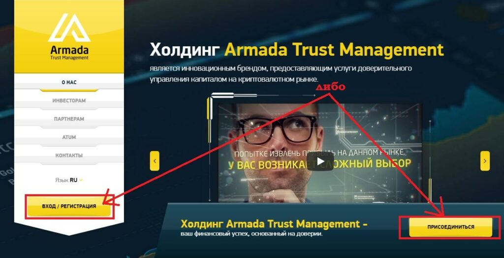 Регистрация в Armada Trust Management Шаг 1