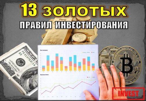 13 золотых-правил инвестирования