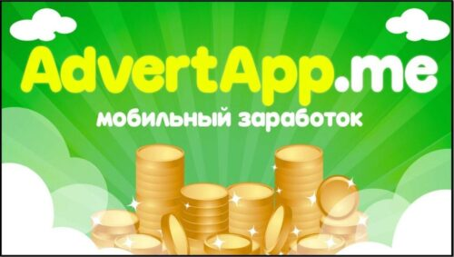 AdvertApp me