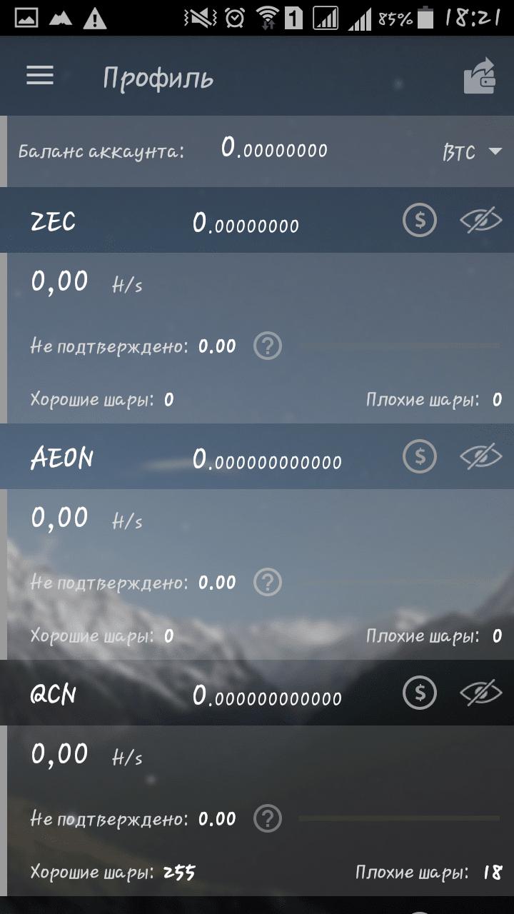 баланс приложения Майнергейт