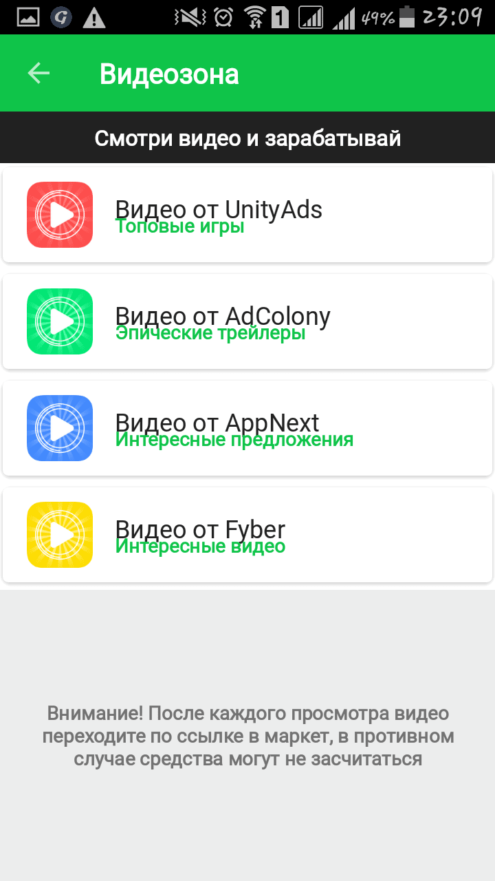 просмотр видео в AdvertApp me
