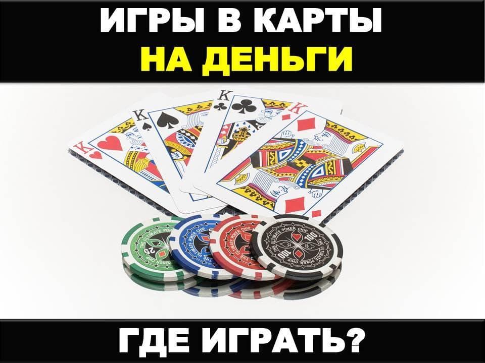 Логические карточные игры онлайн