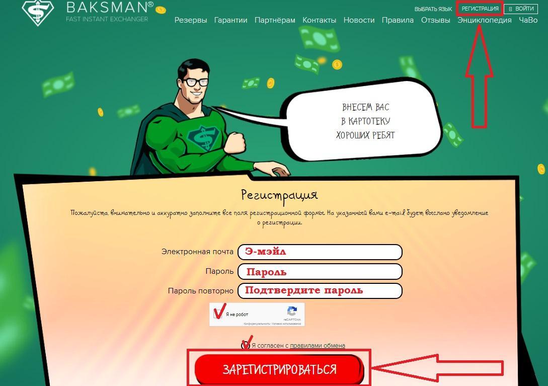 Регистрация в Baksman шаг 1