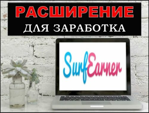 Surfearner расширение для заработка денег