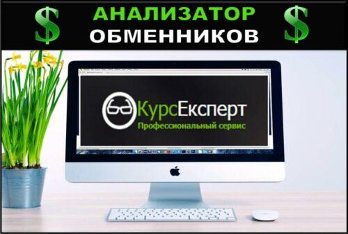 Курс Экспорт анализатор