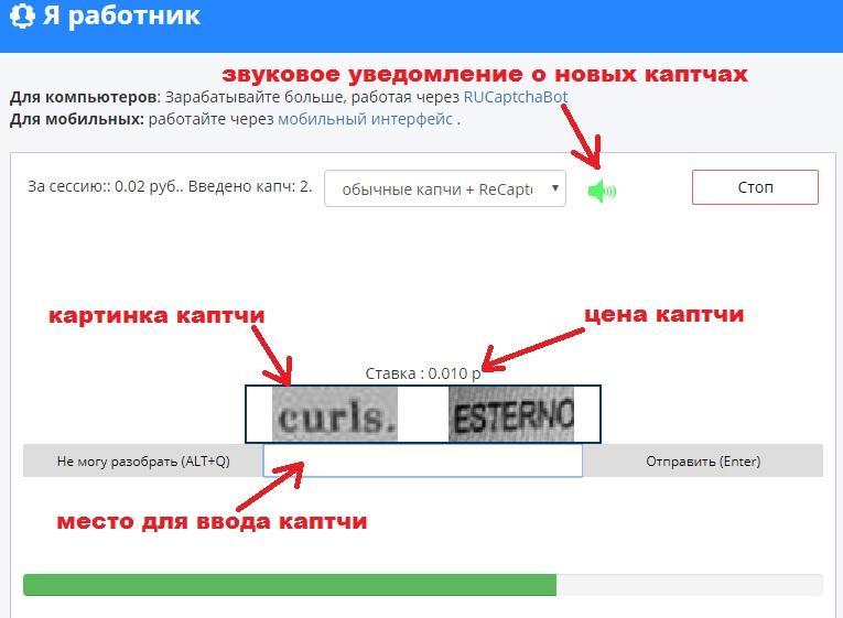 Интерфейс браузерного клиента RuCaptcha