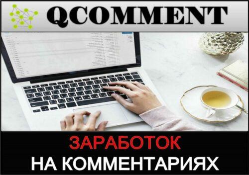QComment биржа комментариев