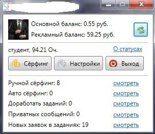 стартовое окно программы Socpublic agent