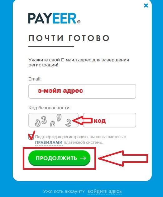 Регистрация в Payeer шаг 2