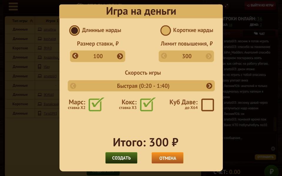 игры в нарды онлайн на деньги