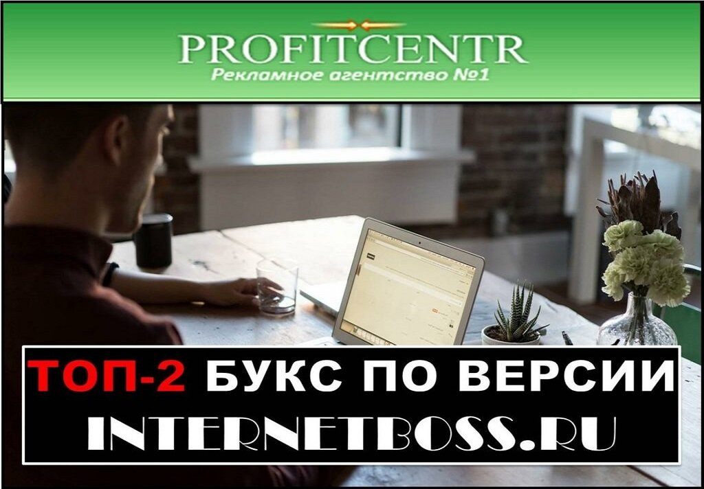 Profitcentr букс №2