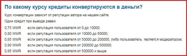 Курс конвертации кредитов в деньги