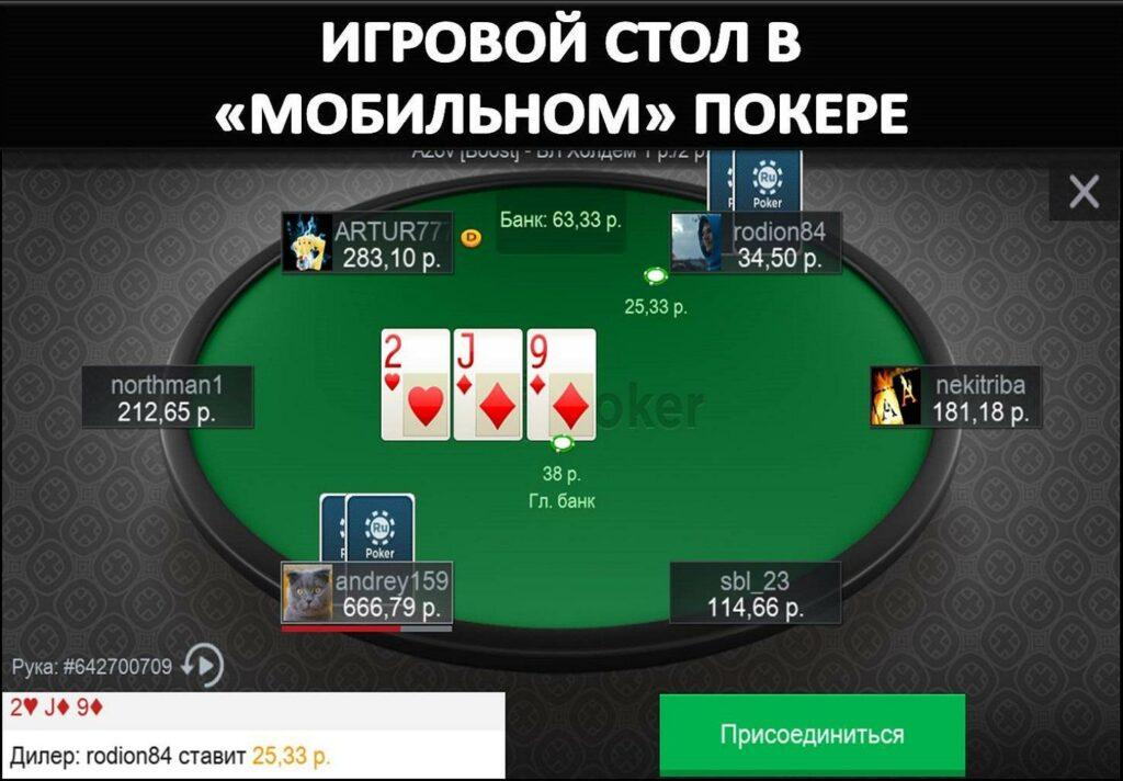 Intralot poker mobile