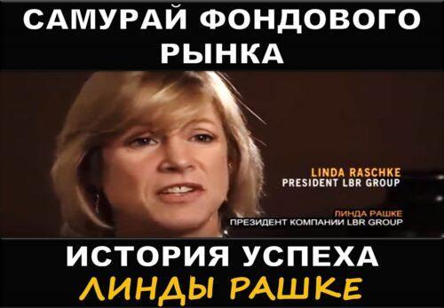 История успеха Линды Рашке