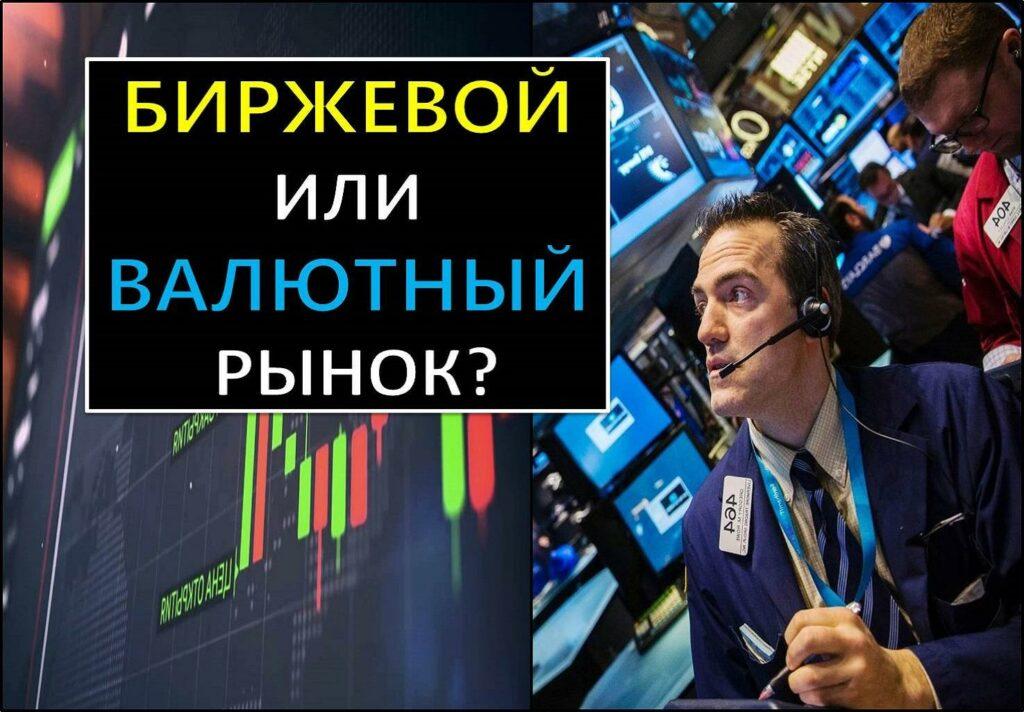биржевые и валютные рынки