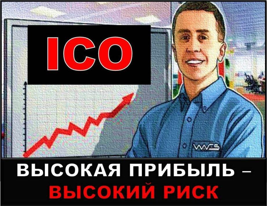 заработок на ICO