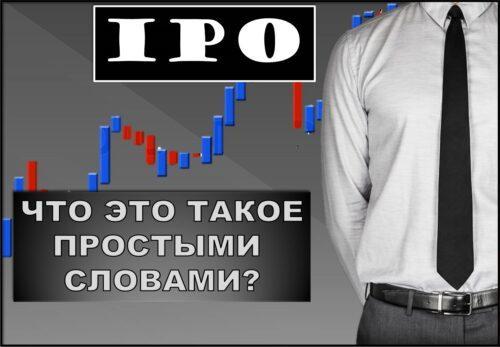 IPO что это простыми словами