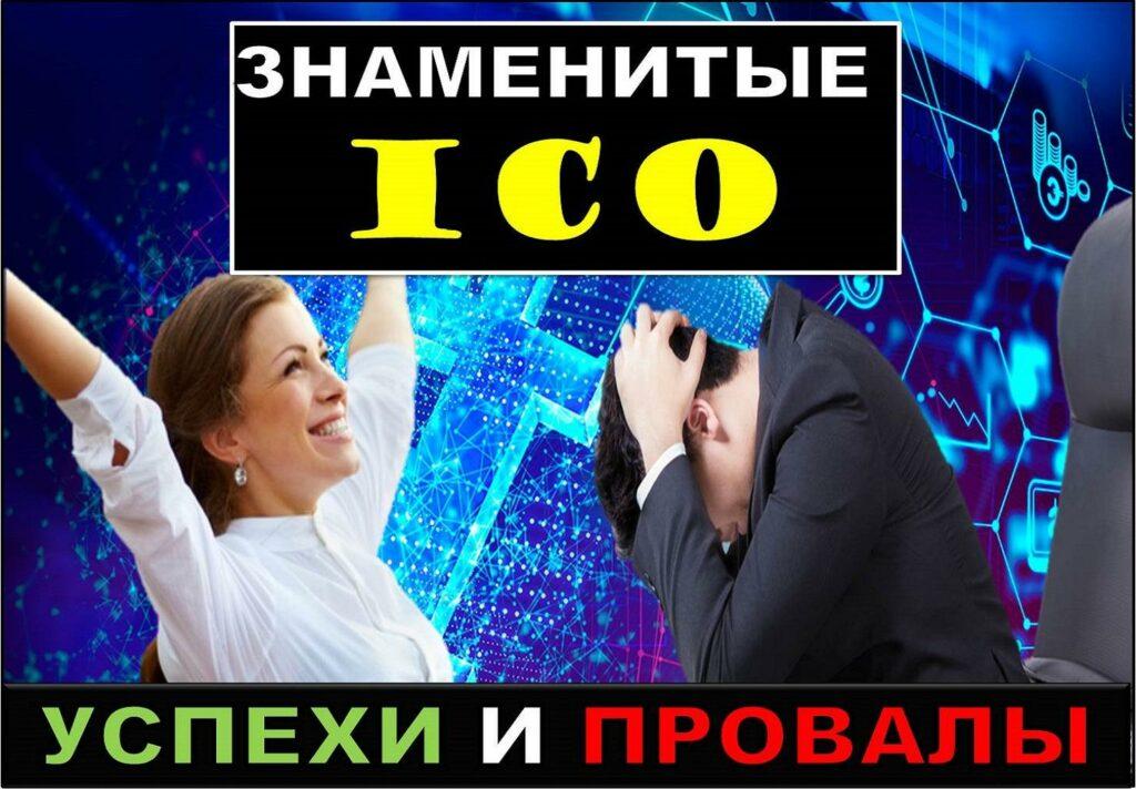 Знаменитые ICO