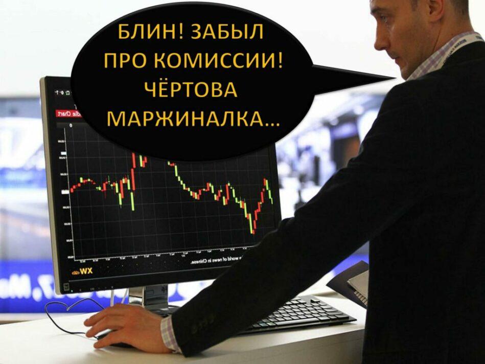 Комиссия в маржинальной торговле