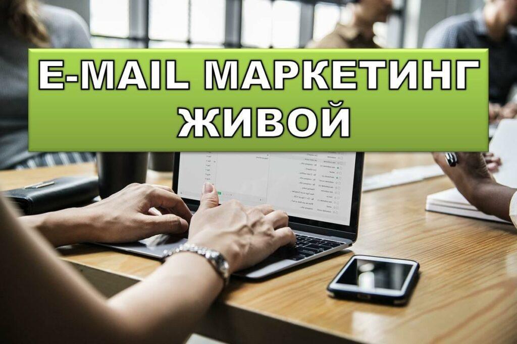 е-мейл маркетинг живой