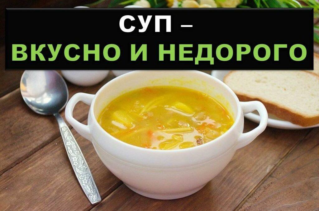 суп - вкусно и недорого