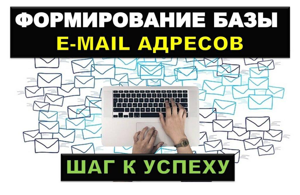 формирование базы е-мейл адресов