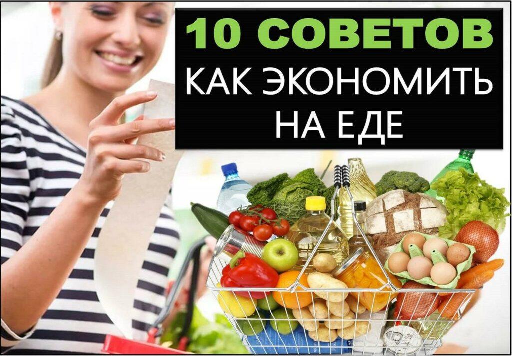 10 рекомендаций как экономить на еде