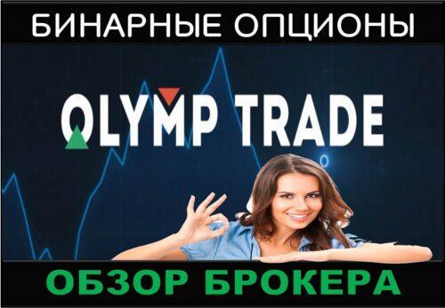 Бинарные опционы Олимп Трейд
