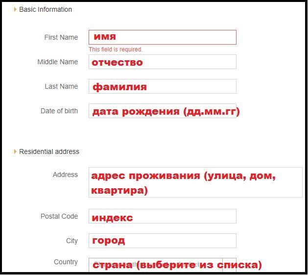 Верификация на бинанс заполнение личных данных