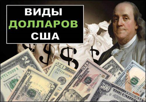 Виды долларов США
