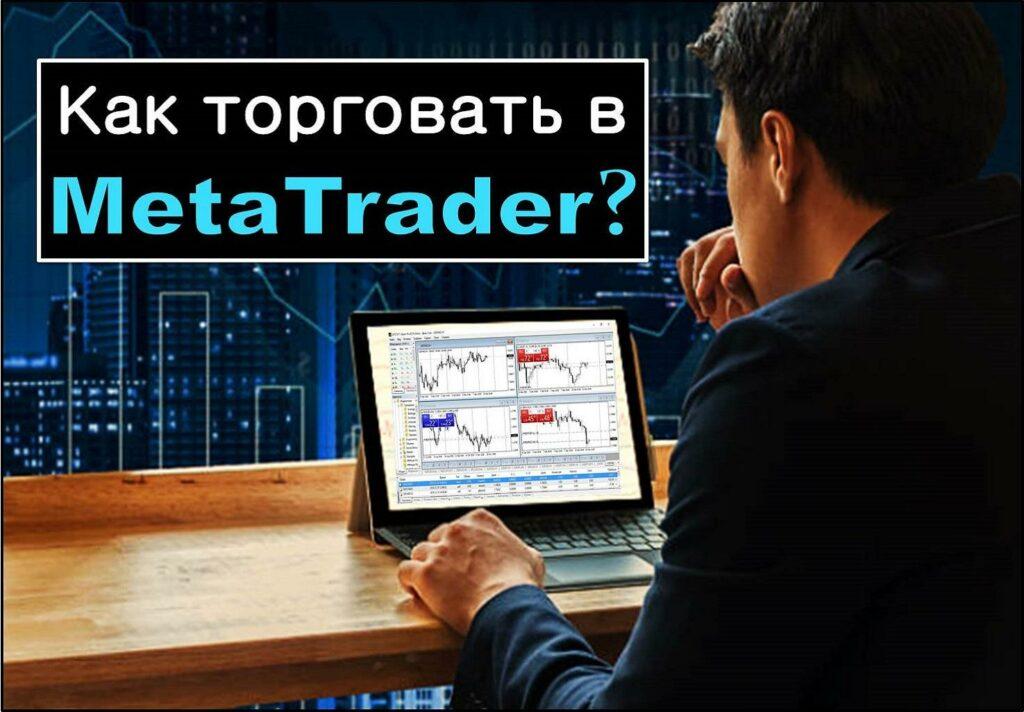 Как торговать в Метатрейдере