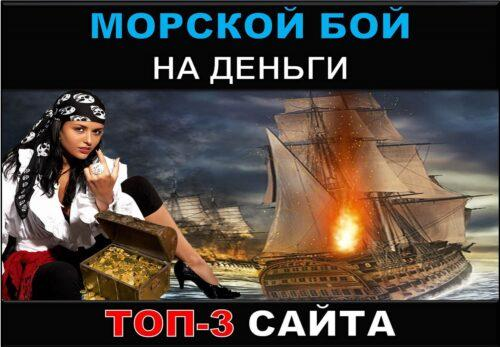 Морской бой на деньги