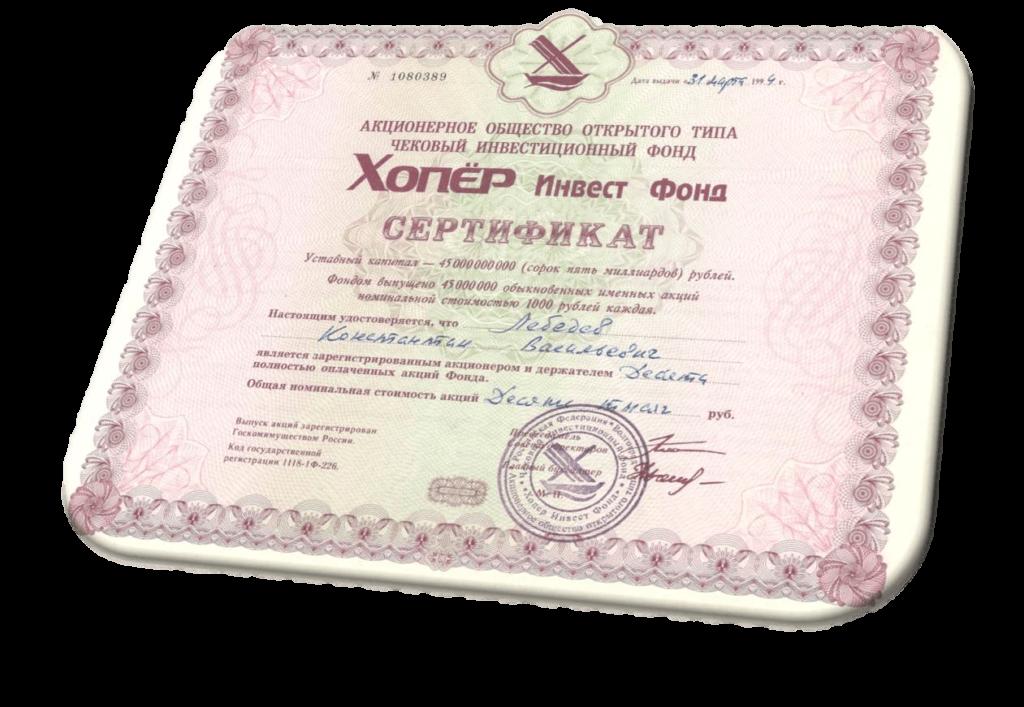 Сертификат хопер инвест