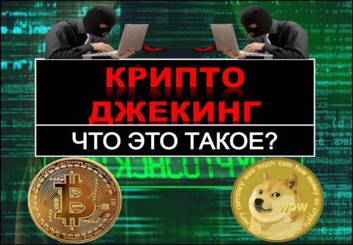 Что такое криптоджекинг