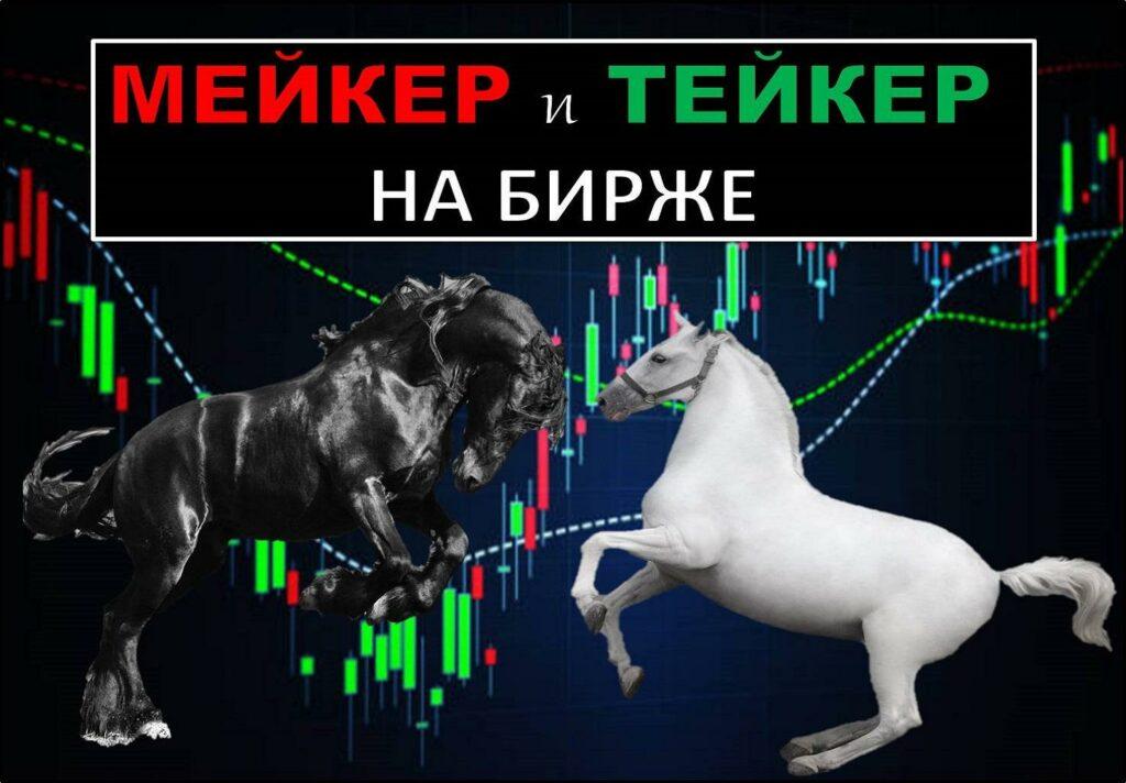 мейкер и тейкер на бирже